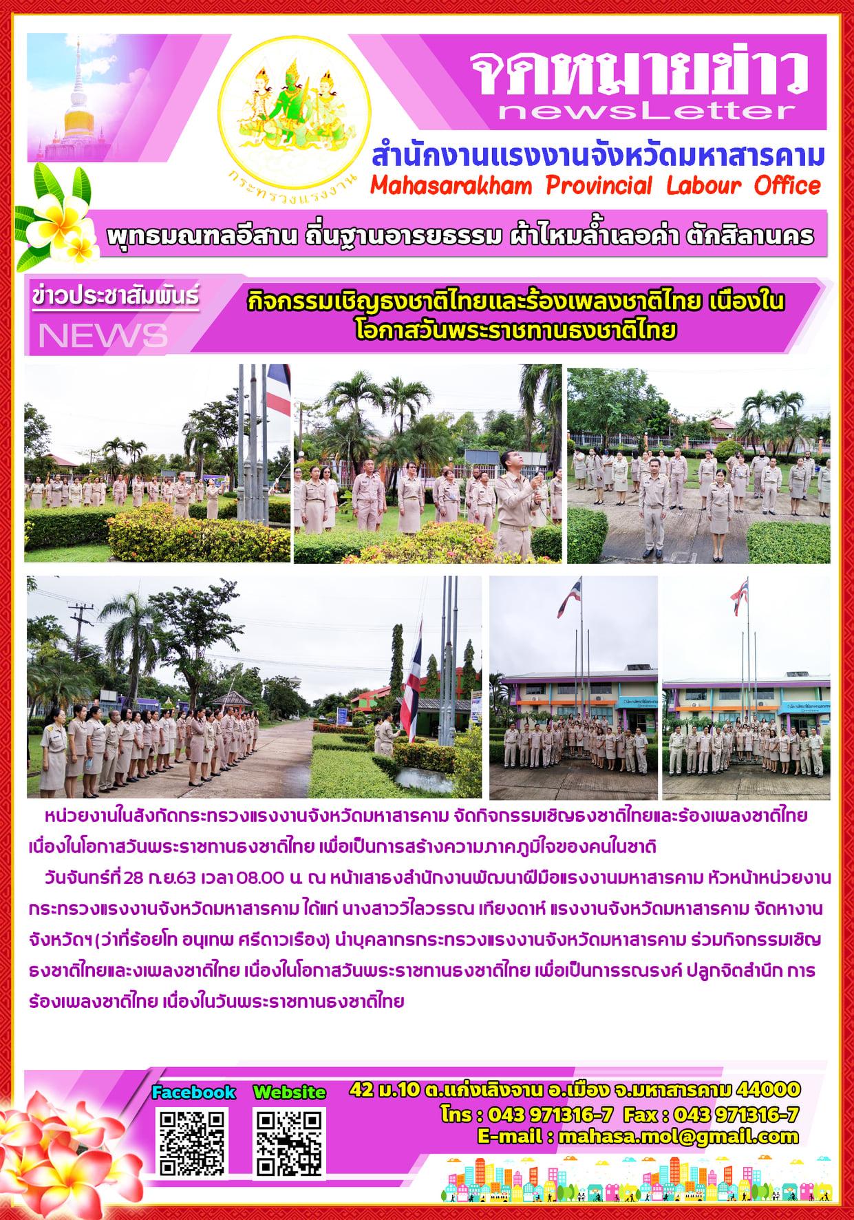 หน่วยงานในสังกัดกระทรวงแรงงานจังหวัดมหาสารคาม จัดกิจกรรมเชิญธงชาติไทยและร้องเพลงชาติไทย เนื่องในโอกาสวันพระราชทานธงชาติไทย เพื่อเป็นการสร้างความภาคภูมิใจของคนในชาติ